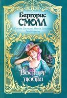 Бертрис Смолл Восторг любви 978-5-17-030130-0