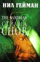 Гейман Нил The Sandman. Песочный человек. Книга 3. Страна снов 978-5-699-56302-9