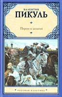 Пикуль Валентин Пером и шпагой. Битва железных канцлеров 978-5-17-063291-6