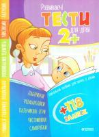 Смирнова І. С. Розвиваючі тести для дітей 2+ з наліпками 978-617-7282-21-0