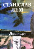 Станіслав Лем Апокрифи 966-7007-56-6