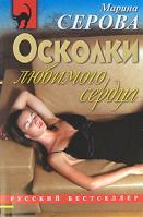 Марина Серова Осколки любимого сердца 978-5-699-30056-3