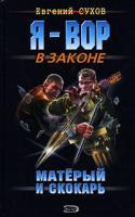 Евгений Сухов Матерый и скокарь 978-5-699-31258-0
