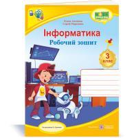 Антонова О., Мартинюк С. Інформатика : робочий зошит. 3 клас (за програмою О. Савченко) 978-966-07-3754-9