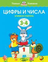 Земцова Ольга Цифры и числа (3-4 года) 978-5-389-07077-6