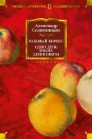 Солженицын Александр Раковый корпус. Один день Ивана Денисовича 978-5-389-16276-1