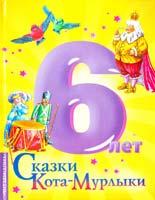 Вагнер Николай Сказки Кота-Мурлыки. 6 лет 978-5-17-057755-2
