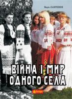 Лішнянська Марія Петрівна Війна і мир одного села: кіноповість, оповідання. 978-966-10-3457-9