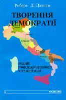 Патнам Д. Роберт Творення демократії. Традиції громадської активності в сучасній Італії 978-500-127-2