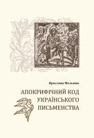 Мельник Ярослава Апокрифічний код українського письменства 978-966-2778-91-5