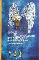 Аромштам Марина Коли відпочивають янголи 978-966-465-350-0