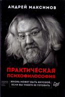 Максимов Андрей Практическая психофилософия 978-617-660-266-8