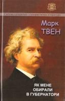 Твен Марк Як мене обирали в губернатори : оповідання 978-966-7990-29-9