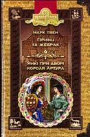 Твен Марк Принц та жебрак. Янкі при дворі короля Артура 978-8114-97-3