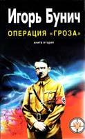 Бунич Игорь Операция