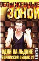 Шитов Владимир Один на льдине (Воровской общак-2) 5-17-006106-4