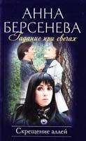 Берсенева Анна Гадание при свечах : Скрещение аллей 978-5-699-46637-5