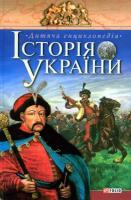 Бажан Олег Історія України 978-966-518-535-2