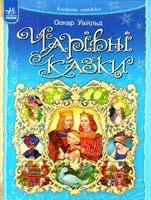 Уайльд Оскар Чарівні казки 978-617-09-0516-1