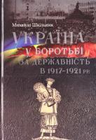 Михайло Шкільник Україна у боротьбі за державність в 1917-1921 рр. 978-617-7023-46-2