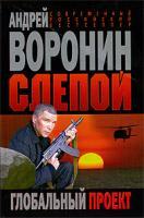 Андрей Воронин Слепой. Глобальный проект 978-985-14-1610-9