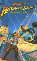 Мартин Лес Молодой Индиана Джонс и Тайна гибели Титаника 978-5-17-053428-9, 978-5-271-20803-4, 978-985-16-5152-4