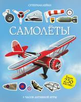 Тадхоуп Саймон Самолёты 978-5-389-07771-3