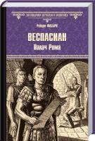 Фаббри Роберт Веспасиан. Палач Рима 978-5-4444-3633-2