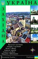 Удовік Сергій Західна україна: Путівник 978-966-543-057-7