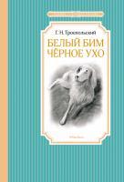 Троепольский Гавриил Белый Бим Черное ухо 978-5-389-10244-6