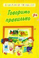 Харченко Тетяна Говоримо правильно. 5+ 978-5-7057-3812-0