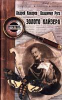 Кокорев Андрей, Руга Владимир Золото кайзера 5-224-03393-4