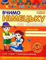 Федієнко Василь, Смірнова Ніна Вчимо німецьку без проблем. (4 - 6 років) 966-8114-88-4