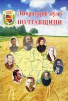 Степаненко Микола Літературні музеї Полтавщини 966-7653-25-7