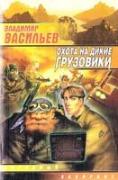 Васильев Владимир Охота на дикие грузовики 5-17-009623-2