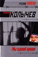 Колычев Владимир Мы одной крови 978-5-699-22031-1