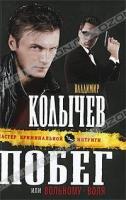 Владимир Колычев Побег, или Вольному - воля 978-5-699-47204-8