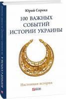 Сорока Юрий 100 важных событий истории Украины 978-966-03-8547-4