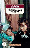 Черных Валентин Москва слезам не верит 978-5-389-15669-2