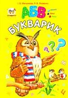 Мельников І. В., Яковенко Л. В. Букварик 978-617-695-258-9