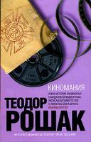 Теодор Рошак Киномания 5-699-14654-7