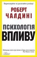 Роберт Чалдиі Психологія впливу 978-966-14-9090-0