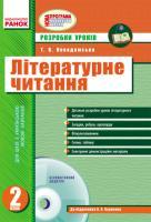 Нев'ядомська Т.В. Літературне читання. 2 клас: розробки уроків (до підручника О.Я. Савченко) + CD-диск