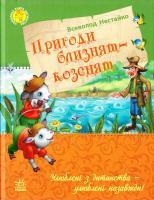 Нестайко Всеволод Пригоди близнят-козенят  978-617-09-2363-9