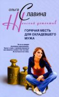 Ольга Славина Горячая месть для охладевшего мужа 978-5-9524-3575-9