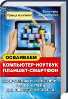 Холмогоров Валентин Осваиваем компьютер, ноутбук, планшет, смартфон 978-966-14-8290-5