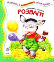 Верховень Володимир Розваги. (картонка) 978-966-314-501-3