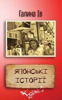 Ів Галина Японські історії 978-617-7409-40-2