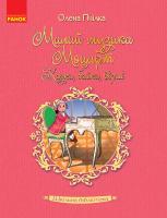 Пчілка Олена Малий музика Моцарт. Казки, байки, вірші 978-617-09-4761-1