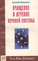 Анатолий Маловичко Очищение и лечение нервной системы 5-7345-0263-4